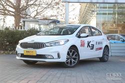 [洛阳]起亚K3现最高降价2.0万元现车销售