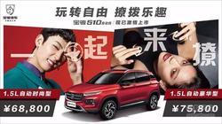 宝骏510自动挡青岛上市 售价6.88万元起