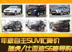 年底自主SUV忙降价 瑞虎/比亚迪S6等导购