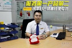 服务第一产品第二 庆丰日产销售经理专访