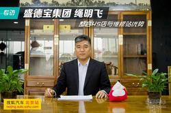 盛德宝整合4S与专修优势 访副总裁绳明飞