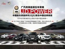 广汽传祺引领自主品牌汽车实现高端突围