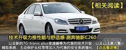 [襄阳]奔驰C级最高优惠现金4万 少量现车