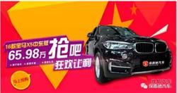 平行进口16款宝马X5现车 65.98万裸价直销