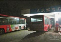 大庆深夜排队加气公交司机 最晚排到凌晨