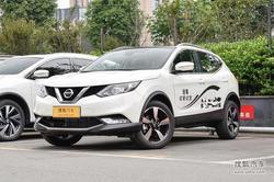 [天津]日产逍客现车充足综合优惠1.8万元