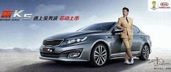 东风悦达起亚新K5  携T动力引擎傲世登场