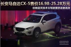 佳木斯8月24日长安马自达CX-5上市发布会