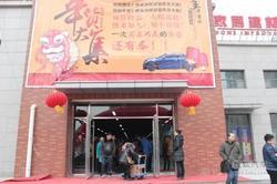 年底收官 搜狐汽车马年团购圆满落下帷幕