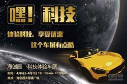 搜狐汽车海创园·科技体验车展顺利开展!