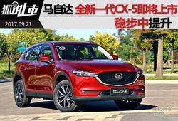 全新马自达CX-5上市 热门合资紧凑SUV推荐
