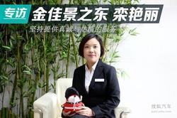 栾艳丽:坚持为客户提供真诚与热情的服务