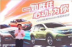 2018东风Honda驾悦体验营第六站完美收官