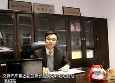 新起点新发展-专访长江别克总经理袁绍亮