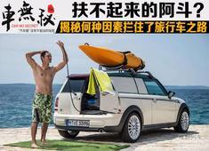 大众招牌都折戟 旅行车在中国为啥不受待见?