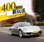 400匹马力新玩法 试保时捷911 Carrera S