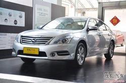 [贵阳]东风日产天籁车型最高降3万元现金