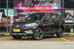 [西安]东风风神AX7现金让利1万 现车在售