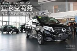 豪华舒适新标杆 实拍新一代奔驰V-Class