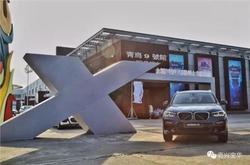 全新BMW X3耀世登场 再树同级标杆!