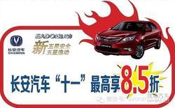 泉州长安汽车全系 国庆最高优惠达3.2万!