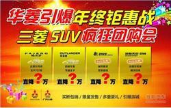 SUV世家 进口/广汽三菱岁末团购激情上演