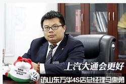 山东万华上汽大通马惠勇:看好2015年市场