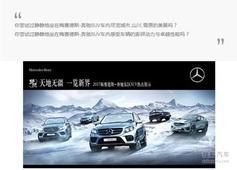 2017梅赛德斯-奔驰东区SUV热点展示活动