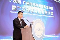 广汽新能源冠名广州汽车租赁行业协会会员大会