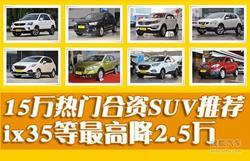 15万热门合资SUV推荐 ix35等最高降2.5万