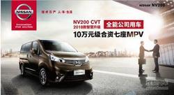 2018款NV200新车曝光 多项配置升级