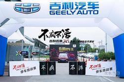 """吉利远景X1 """"百城上市体验会""""天津站开启"""