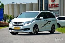 本田奥德赛现金优惠0.5万 7座车品质选择
