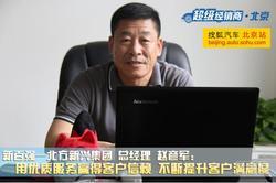 北方新兴赵彦军:用优质服务赢得客户信赖