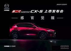9月23日第二代CX-5 感官觉醒上市发布会!