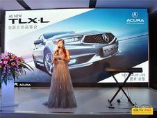 广汽讴歌TLX-L东莞上市 售27.98-37.98万元
