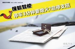 【搜狐驾校】停车3分钟要熄火?启停支招