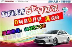 丰田新凯美瑞5万开回家0利息0月供送保险