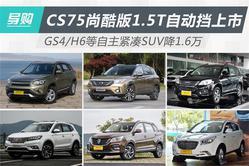 CS75尚酷版1.5T自动挡上市 GS4等降1.6万