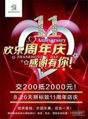 8月26日一起相约天狮东风标致11周年庆