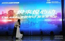 全新悦动南通区联合上市发布会圆满落幕!
