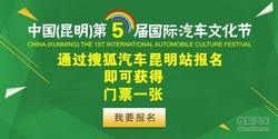 第四届昆明国际汽车文化节 4月28日开展
