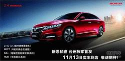 台州首发 盛通达全新思铂睿11月13日到店