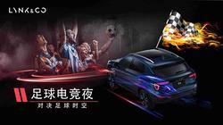杭州凌克领克中心电竞足球夜 你耶不耶啊