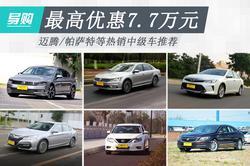 最高优惠7.7万 迈腾/帕萨特等中级车推荐
