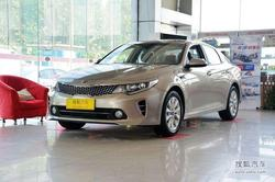 [长沙]起亚K5最高优惠2.5万元 现车供应