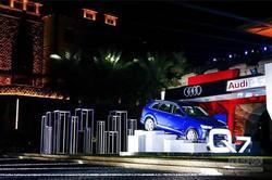 2017南部区奥迪Q7南方车型品鉴会隆重举行