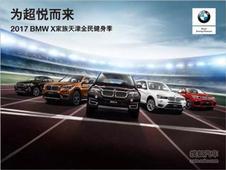 为超悦而来BMW X家族开启天津全民健身季