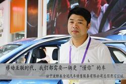 """肖佳斌:移动互联时代 我们可以更""""懂你""""!"""
