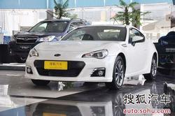 斯巴鲁BRZ现金优惠1.5万元 店内现车销售